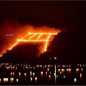 """Gozan okuribi"" and lantern floating festival in Kyoto, Japan = Adobe Stock"